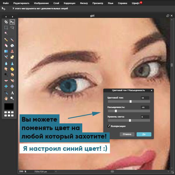 Смена цвета глаз онлайн