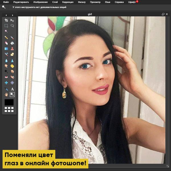 изменили цвета для глаз онлайн на фото