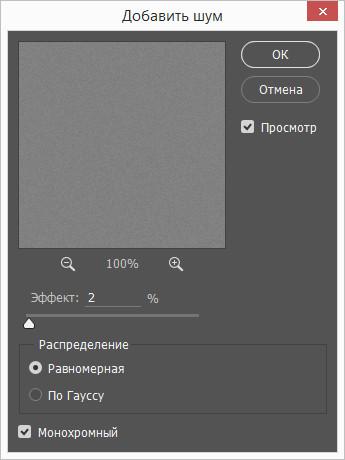 фильтр добавить шум
