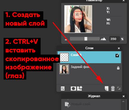 слои фото онлайн