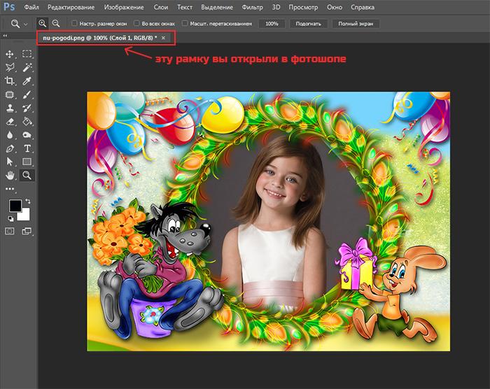 Как в фотошопе вставить фото в рамку