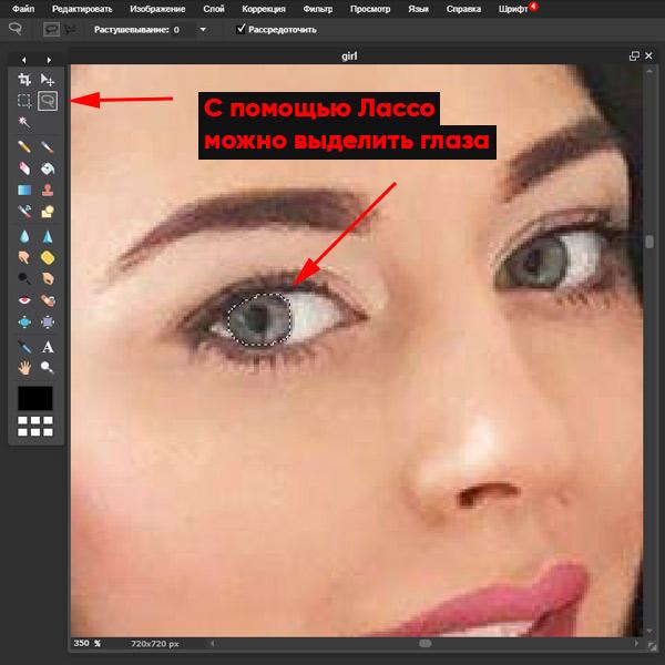 Фотошоп онлайн цвет глаз изменить