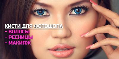 Кисти для фотошопа - Волосы, ресницы равным образом гламурный макияж