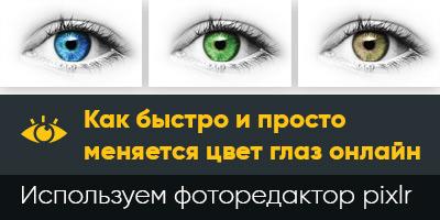 Изменить цвет глаз фотошоп онлайн
