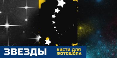 Кисти для фотошопа звезды