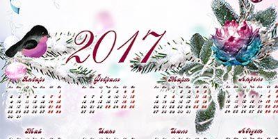 Рамка для фотошопа - Календарь на новый год 2017