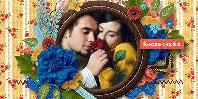 Рамка для фотошопа - Вместе с тобой, для влюбленной парочки