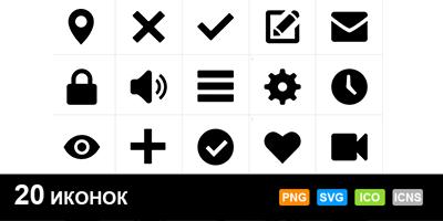 20 иконок для фотошопа PNG, ICO, ICNS, SVG