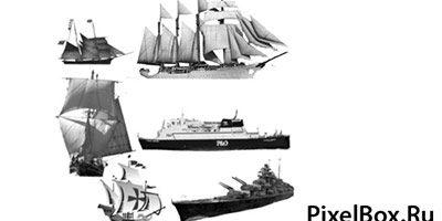 Кисти корабли