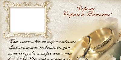 Шаблон пригласительного на свадьбу для фотошопа